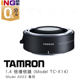 TAMRON 1.4倍 增倍鏡 (TC-X14) 俊毅公司貨