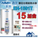 《鴻茂》 TS系列 數位調溫型 電熱水器 15加侖 EH-1501T 壁掛式 (直掛式)【不含安裝、區域限制】