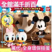 【迪士尼 第二彈】日本熱銷BANDAI 全身 一組四入 環保扭蛋系列 交換禮物 玩具 兒童節【小福部屋】