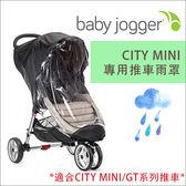 ✿蟲寶寶✿【美國babyjogger】 City Mini 系列推車 -專用雨罩