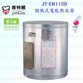 【PK廚浴生活館】高雄喜特麗 JT-EH115D 儲熱式電能熱水器 15加侖 JT-115 電熱水器 實體店面