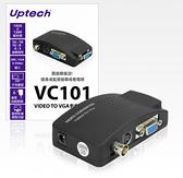 【中將3C】UPMOST 登昌恆 VC101 VIDEO TO VGA影像轉換器   .VC-101