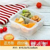 分隔型保鮮盒分格便當盒帶飯餐盒塑料飯盒兒童水果盒便攜 ys9116 『毛菇小象』