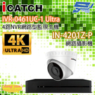 ICATCH可取套餐 IVR-0461UC-1 Ultra 4路NVR + IN-HC4201Z-P 網路攝影機*1