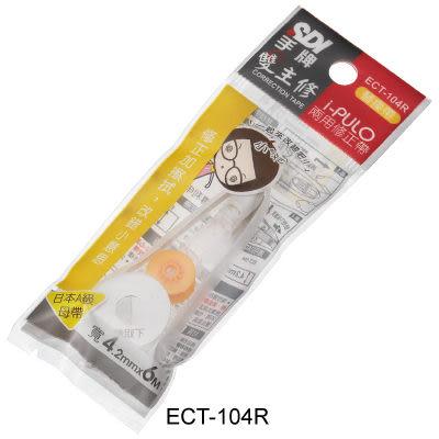 [奇奇文具] 【SDI 手牌 修正內帶】ECT-104R/ECT-105R/ECT-106R 雙主修兩用修正內帶/補充帶/替換帶