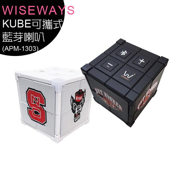 【買一送一】WISEWAYS KUBE 可攜式可免持通話雙聲道藍芽喇叭(NCAA超堅固系列)APM-1303