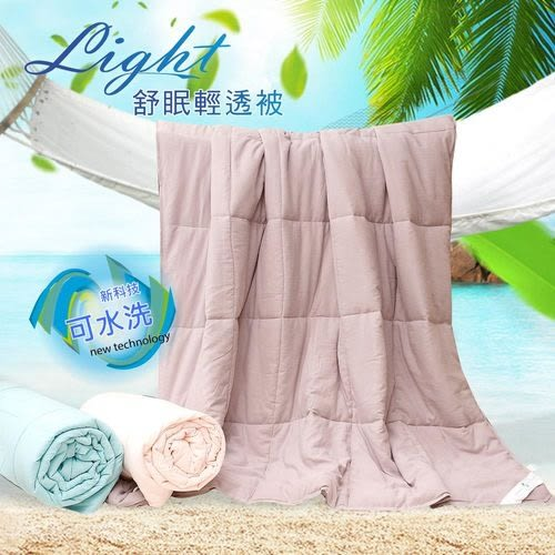 R.Q.POLO Light 舒眠輕透被 可水洗夏被 水洗被 三色可選 (5X7尺)
