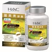永信HAC 薑黃素膠囊90粒/瓶(純度95%薑黃萃取物全素可食)