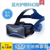 VRPARK VR眼鏡4D頭戴式一體機智能大屏手機專用AR眼睛3D虛擬現實家庭影院 生活樂事館