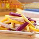 *結合了時下最夯的芋頭蕃薯條,快來感動您的味蕾吧!