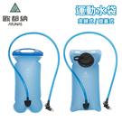 丹大戶外【ATUNAS】歐都納 戶外運動水袋2L 藍 夾鏈式A1KTCC09N/旋蓋式A1KTCC10N 水袋│水壺