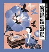 (二手書)寶島留聲機:日治時期臺灣童謠讀本(1)