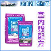 【行銷活動8折】*KING WANG*Natural Balance 特級室內貓調理配方 貓糧15磅