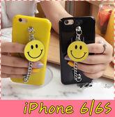 【萌萌噠】 iPhone 6 / 6S (4.7吋) 日韓秀場款 笑臉金屬鏈條保護殼 全包光滑鋼琴烤漆 手機殼 硬殼
