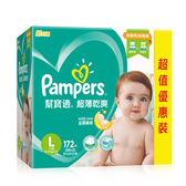 幫寶適 Pampers 超薄乾爽 嬰兒 尿布 紙尿褲 (L) 86片 x2包 (彩盒箱)