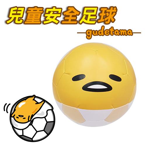 成功 兒童安全足球(蛋黃哥款)