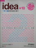 【書寶二手書T4/設計_ZGI】idea+10x 一針入魂的即效設計處方_DTPWORLD編輯部