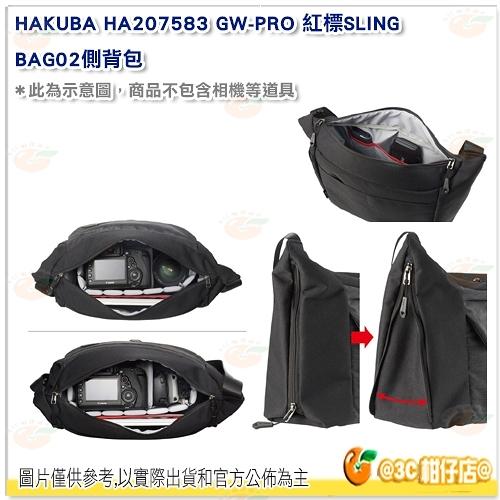 @3C 柑仔店@ HAKUBA GW-PRO 紅標SLING BAG02 側背包 外拍 攝影包 公司貨 HA207583