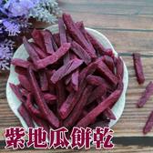 紫地瓜脆片/紫地瓜條~蔬果餅乾 天然蔬果片 紫甘藷 紫地瓜蕃薯 170克 【正心堂】