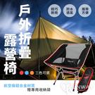 戶外 摺疊 露營椅 躺椅 牛津布 防水 透氣 網面設計 休閒 折疊椅 露營 烤肉 沙灘 戶外活動必備