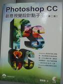 【書寶二手書T8/電腦_XGO】Photoshop CC:創意視覺設計點子王(第二版)_張家盛