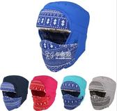 雷鋒帽 冬季戶外保暖帽 防風防寒護耳口罩帽 男女雷鋒帽 滑雪帽工廠定制 卡菲婭