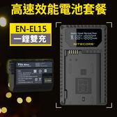 【電池套餐】EN-EL15 副廠電池+雙槽充電器 Nitecore UNK1 適用Nikon ENEL15、ENEL14