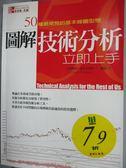 【書寶二手書T1/股票_HHT】圖解技術分析立即上手_克利佛德.比斯多里斯