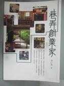 【書寶二手書T8/財經企管_NKO】巷弄創業家_李仁芳