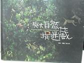 【書寶二手書T3/動植物_DNI】與大自然捉迷藏_徐仁修/撰文、攝影