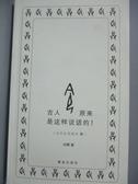 【書寶二手書T3/語言學習_NEK】古人原來是這樣說話的!_簡體_徐輝