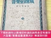 二手書博民逛書店音樂的構成罕見**32開.【a--1】Y16161 繆天瑞編譯 上海萬葉出版社 出版1948
