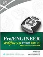 二手書博民逛書店《Pro/ENGINEER Wildfire 5.0 零件設計基