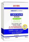 【森田藥粧】高純度玻尿酸潤澤面膜10片入x6盒(2210074A)