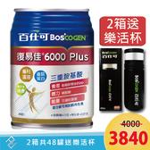 【送濾茶玻璃瓶】百仕可復易佳6000 Plus營養素250ml (24罐/箱) 【2箱組】