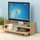 電腦增高架 電腦顯示器增高架抽屜收納盒辦公室桌面收納整理屏幕底座置物架子免運快出