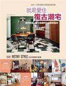 就是愛住復古潮宅:老件新搭,留住每個時代的經典風格,500個Retro Style的生活空..