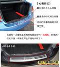 【車王小舖】日產 Nissan teana後廂踏板 teana後護板 teana後飾板 teana後防刮板
