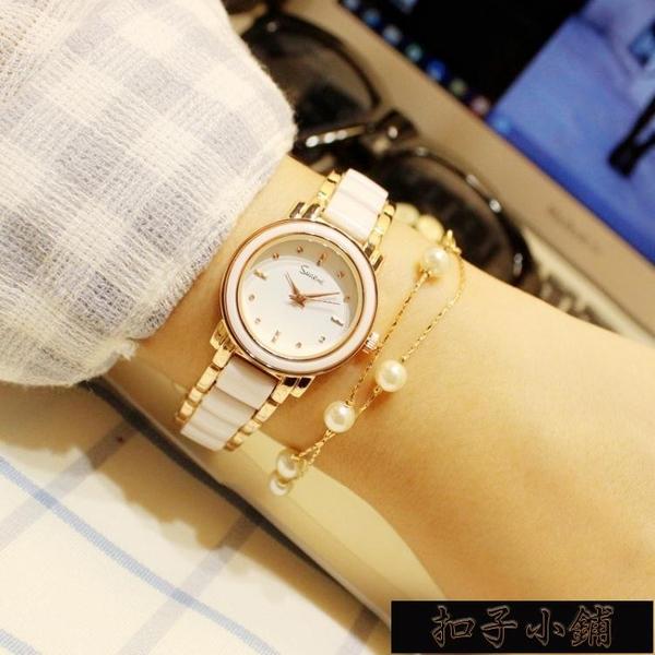 手錶女士陶瓷手錶女白色韓版潮流石英表時尚休閒學生手錬款表防水 【全館免運】