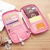 護照包機票夾保護套女旅行收納卡包出國多功能證件包【聚寶屋】