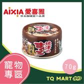 燒津47號 鮪魚+雞肉+牛肉 70g【TQ MART】