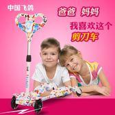 兒童滑板車4四輪剪刀蛙式閃光男女童小孩2-3-6歲搖擺寶寶滑滑  igo 小時光生活館