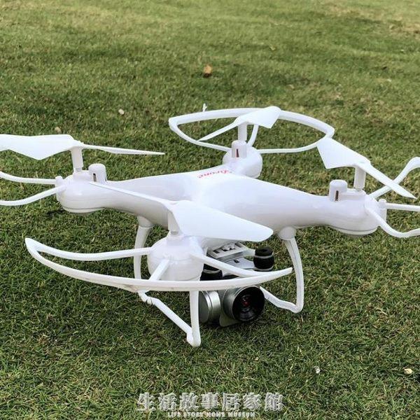 四軸飛行器遙控飛機耐摔定高空拍機直升機飛行器高清航拍航模玩具 生活故事