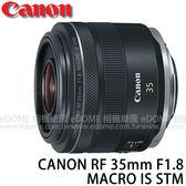 CANON RF 35mm F1.8 MACRO IS STM 防手震鏡頭 (24期0利率 台灣彩虹公司貨) 大光圈人像鏡 EOS R RP 鏡頭