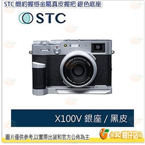 STC 簡約握感金屬真皮握把 真皮 Pro-Grip for Fujifilm X100V 黑座 銀座 公司貨