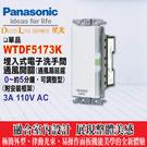 Panasonic 國際牌 WTDF5173K 電子洗手間通風開關 (通風扇延遲0-5分可調整型) 不含蓋板
