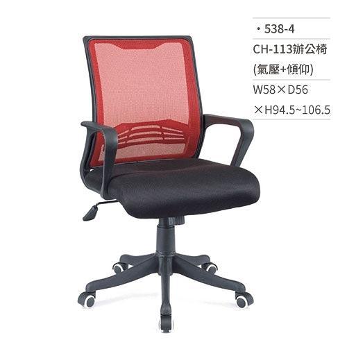高級網椅/辦公椅(有扶手/氣壓+傾仰)538-4 W58×D56×H94.5~106.5