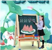兒童畫板磁性小黑板支架式教學寫字板家用塗鴉畫架寶寶畫畫WY【八折搶購】