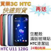 HTC U11 手機 6G/128G,送 空壓殼+滿版玻璃保護貼+HTC清潔組,24期0利率