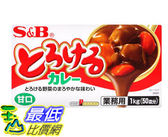 [COSCO代購] W75620 S&B 特樂口元氣咖哩 - 甘 1公斤 (2組)